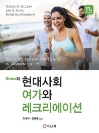 현대사회 여가와 레크리에이션(Kraus의)(11판)