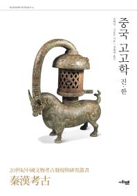 중국 고고학: 진 한(영남문화재연구원 학술총서 14)