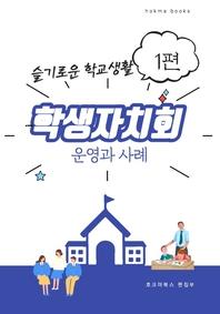 학생자치회의 운영과 사례