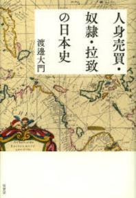 人身賣買.奴隷.拉致の日本史