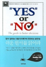 YES OR NO ///10014