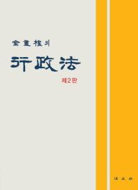 행정법(김중권의)(2판)(양장본 HardCover)