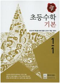 초등 수학 1-1(기본)(2016)