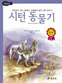 시턴 동물기(2판)(논리논술대비 세계명작 39)(양장본 HardCover)