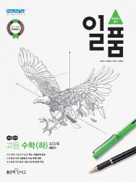 고등 수학(하) 433제 (2020)(일품)