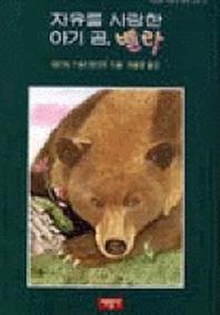 자유를 사랑한 아기곰 벨라(사랑과 지혜가 담긴 동화 28)