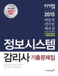 정보시스템감리사 기출문제집(2015)(이기적 in)
