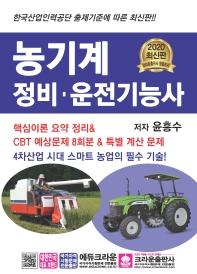 농기계 정비·운전기능사(2020)