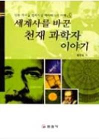 세계사를 바꾼 천재 과학자 이야기(큰글자책)