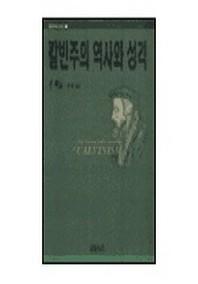 칼빈주의 역사와 성격(칼빈주의시리즈 1) /1996년판