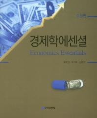 경제학에센셜(수정판)(양장본 HardCover)