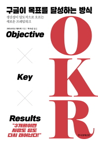 구글이 목표를 달성하는 방식 OKR(양장본 HardCover)