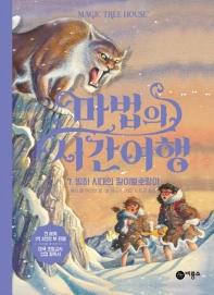 마법의 시간여행. 7: 빙하 시대의 칼이빨호랑이