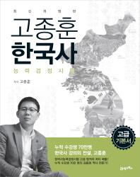 고종훈 한국사 능력검정시험(고급 기본서)
