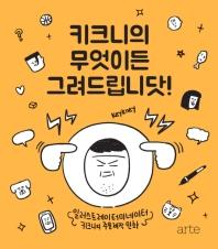 키크니의 무엇이든 그려드립니닷!