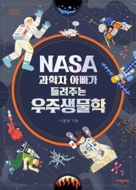 NASA 과학자 아빠가 들려주는 우주생물학(자음과모음 청소년과학 1)