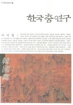 한국 춤 연구