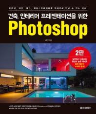 Photoshop(건축·인테리어 프레젠테이션을 위한)(2판)