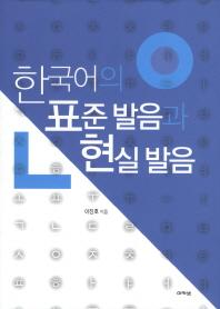한국어의 표준 발음과 현실 발음(한국연구재단총서 오늘의 한국지성 1)(양장본 HardCover)