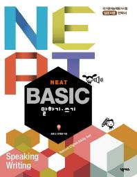 NEAT BASIC 말하기 쓰기(CD1장포함)