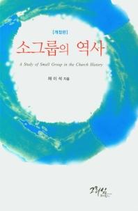 소그룹의 역사(개정판)