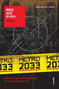 메트로 2033 유니버스: 어두운 터널 / 소장용, 최상급