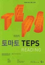 �丶�� TEPS READING(2009)