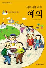 예의(어린이를 위한)(어린이 자기계발동화 23)