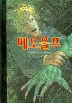 베오울프(그림책 보물창고 43)(양장본 HardCover)