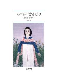 한국어역 만엽집. 9(양장본 HardCover)