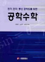공학수학(전기 전자 통신 공학도를 위한)