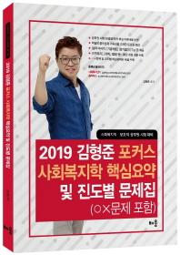 김형준 포커스 사회복지학 핵심요약 및 진도별 문제집(OX문제 포함)(2019)