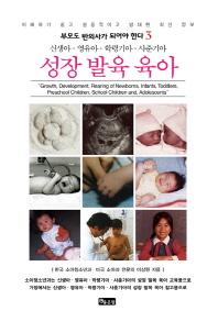 성장 발육 육아