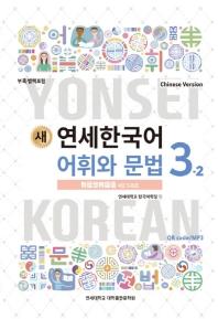 연세한국어 어휘와 문법 3-2(중국어)