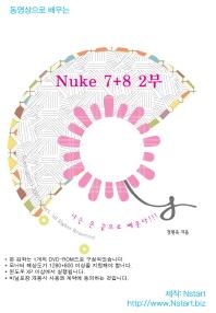 Nuke 7+8 2부(동영상으로 배우는)