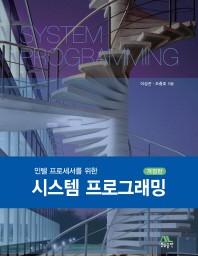 시스템 프로그래밍(인텔 프로세서를 위한)(개정판)(양장본 HardCover)