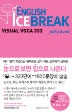 ENGLISH ICE BREAK VISUAL VOCA 333: ADVANCED