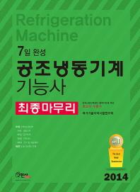공조냉동기계기능사 최종마무리(2014)(개정판 17판)(7일 완성)