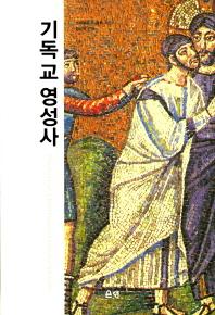 기독교 영성사(3판)