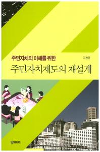 주민자치제도의 재설계(주민자치의 이해를 위한)