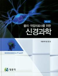 신경과학(물리 작업치료사를 위한)(4판)(양장본 HardCover)