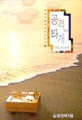 공격과 타개 마스터(한국기원 마스터 시리즈 3) ▼/한국기원[1-740002]