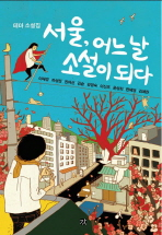 서울 어느날 소설이 되다
