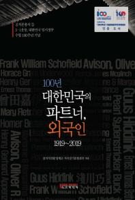 100년 대한민국의 파트너, 외국인 1919~2019(공저본총서 1)