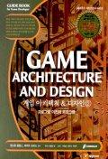 게임 아키텍처 & 디자인 2   ☞ 서고위치:SS 2