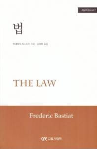 법(자유주의시리즈 22)