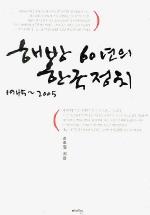 해방 60년의 한국정치 1945-2005
