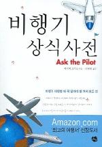 비행기 상식사전