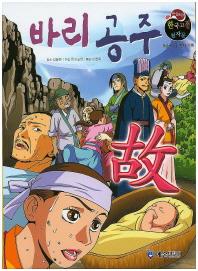 바리공주(야심만만 한국고전 천자문 37)