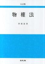 물권법(5판)(양장본 HardCover)
